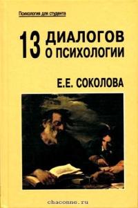 13 диалогов о психологии